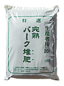 バーク堆肥 20Lバーク堆肥(馬糞醗酵)馬ふん発酵