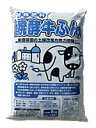 牛糞堆肥醗酵牛糞 20L10袋セット送料無料 奈良産原料