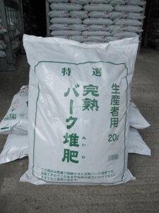 バーク堆肥 20L奈良県産馬ふん発酵 10袋セット 送料無料