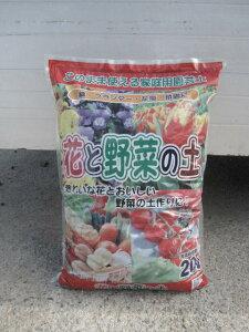 花と野菜の土   ハイグレード 元肥入り  20袋セット
