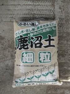 鹿沼土  細粒