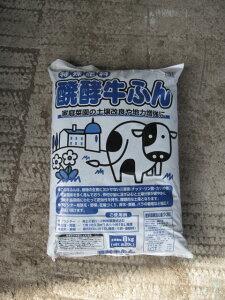牛糞堆肥醗酵牛糞 20L10袋お買い得 奈良産原料