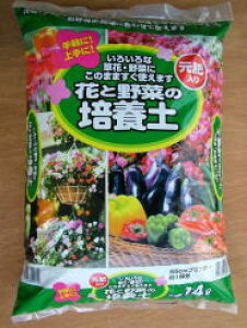 花と野菜の土 園芸の土 家庭菜園の土 14L