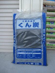 くんたんは土壌改良剤 成育促進剤です。【送料無料くんたん  【くん炭】 大容量40Lのサイズ くん炭通常の3倍サイズ 40L  10袋