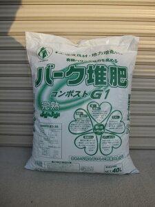 バーク堆肥特選 40L奈良県産馬ふん発酵 通常の倍 40Lサイズです。