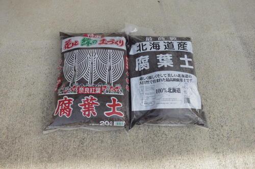 天然完熟腐葉土 20L北海道産の原料と 奈良産腐葉土高級腐葉土   2袋セット 送料無料