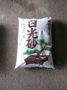 稀少土日光砂 細粒 超硬質鹿沼土 大容量18L