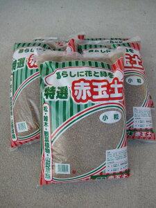 土【送料無料】16 特選赤玉土小粒 一袋約10キロ赤玉土3袋
