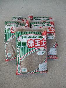 土【送料無料】16 特選赤玉土小粒 一袋約10キロ赤玉土5袋