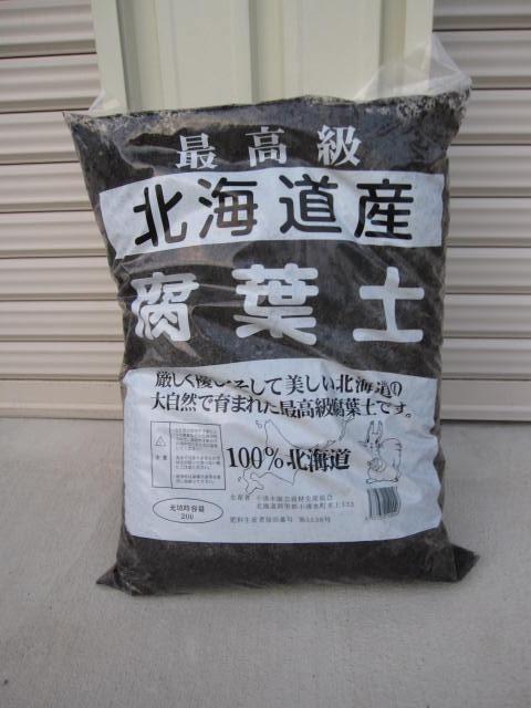 天然完熟腐葉土20L北海道産100%が原料腐葉土  高級