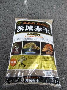盆栽土 硬質赤玉土   細粒   茨城赤玉 小品盆栽用赤玉土  微粒 14L