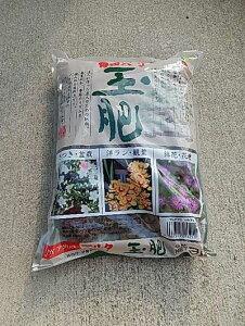 玉肥 小粒 3キロ 肥料おすすめ 固形肥料
