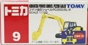 トミカ No.009コマツ 油圧ショベルPC200ガレオ (箱) 新車シール2400010028427