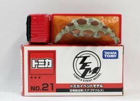 ▽トミカイベントモデル2011年【No.21】恐竜搬送車(ステゴサウルス)2400010026881