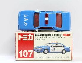 トミカ 107 セドリック ロードサービスカー JAF 1/62 赤TOMYロゴ 赤箱  2400010041662