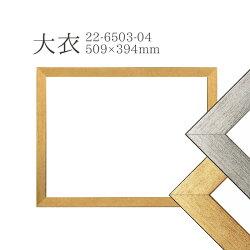 デッサン額大衣(509×394mm)おしゃれフレーム【22-6503/6504】アンティーク風木製