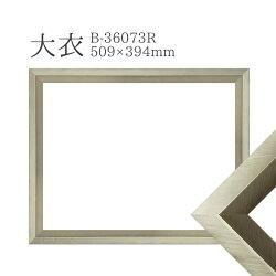 デッサン額大衣(509×394mm)おしゃれフレーム【B-36073R銀】アンティーク風木製