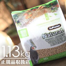 【即日発送!】◆正規品◆NEW ZuPreem(ズプリーム)ナチュラル オカメインコ1.13kg