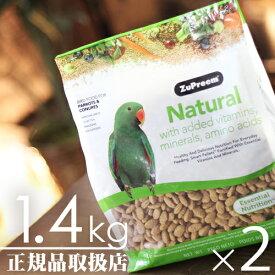 【送料無料!】ZuPreem(ズプリーム)ナチュラルパロットコニュア 1.4kg ×2個