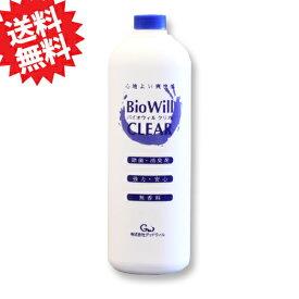【即日発送】グッドウィル 除菌・消臭剤 バイオウィルクリア 詰め替え用 1L(1000ml)