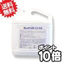 グッドウィル 除菌・消臭剤 バイオウィルクリアー 詰め替え用 エコボトル 4L