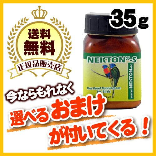 【選べる特典付き】ネクトンS 35g (NEKTON・鳥類用栄養補助食品)