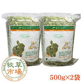 牧草市場 USチモシー2番刈り牧草ダブルプレス(プレミアム)1kg(500g×2パック)