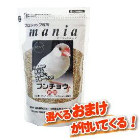 【選べる特典付き】 プロショップ専用 マニアシリーズ mania ブンチョウ (文鳥) 1L