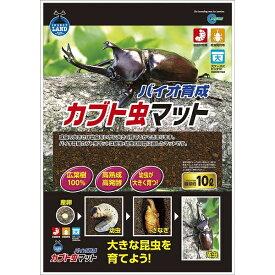 【送料無料】マルカン バイオ育成 カブト虫 マット 10L×5個