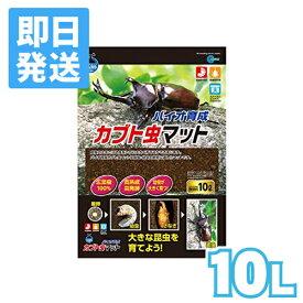 【即日発送!】マルカン バイオ育成 カブト虫 マット 10L