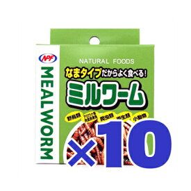 【送料無料!】 NPF ナチュラルペットフーズ ミルワーム 35g ×10個