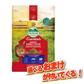 【送料無料!】 正規品 OXBOW エッセンシャル バニーベーシックス T 4.5kg (オックスボウ バニーベイシックス)