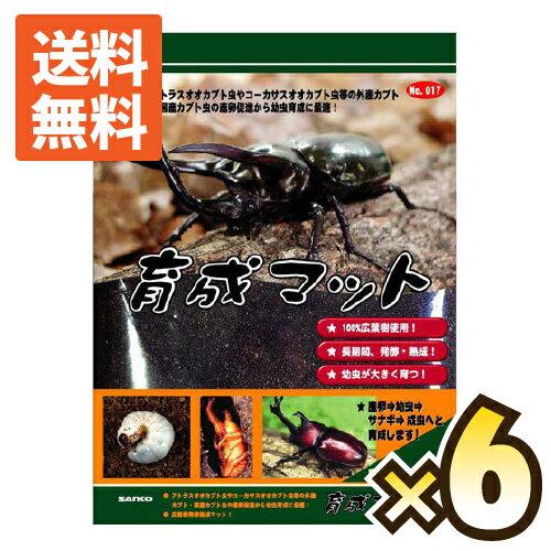 【即日発送】【送料無料】サンコー 育成マット 10L ×6個(1ケース)【カブト虫マット】