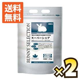 【送料無料!即日発送】 ★バニーセレクション スーパーシニア 1.3kg ×2個