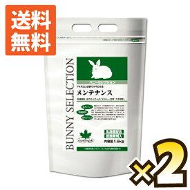 【送料無料!即日発送】 イースター バニーセレクション メンテナンス 1.5kg ×2個