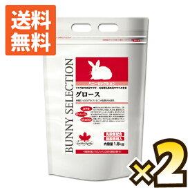 【送料無料!】バニーセレクション グロース 1.5kg ×2個