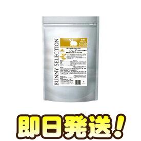 【送料無料!】バニーセレクション シニア お徳用 3kg