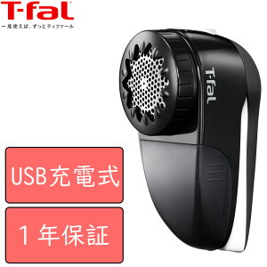 毛玉取り器 毛玉とり 毛玉クリーナー 電動 毛玉取り 毛玉取り機 けだまとり 毛玉 コンセント USB 送料無料 T-fal ティファール JB7000J0