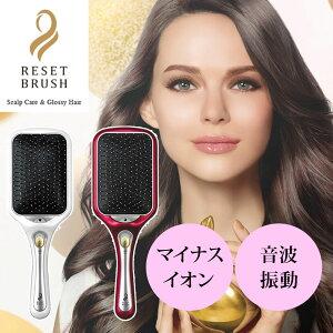 ヘアブラシ マイナスイオン 静電気 抑制 ブラシ くし クシ リセットブラシ 音波振動 磁気ヘアブラシ 振動ブラシ 電動 電池式 かわいい 可愛い 頭皮ケア ヘアケア 絡まない 髪 ツヤ おすすめ