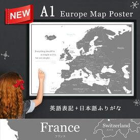 【8%OFFクーポン】【A1サイズ欧州地図インテリアポスター】ロンドン パリ ドイツ スイスなど、おしゃれなヨーロッパのアートポスター/ 買い回り 買いまわり マラソン