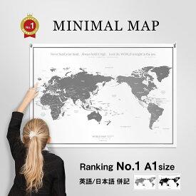 【0の日5倍+2倍】世界地図 A1 グレー ブラック ポスター インテリア おしゃれ 国名 白地図 こども ミニマルマップ Zoom背景 テレワーク オンライン