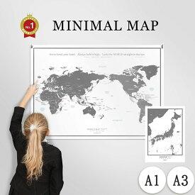 2枚セット 世界地図 A1 A3 日本 地図 グレー ポスター インテリア おしゃれ 国名 白地図 こども ミニマルマップ Zoom背景 テレワーク オンライン