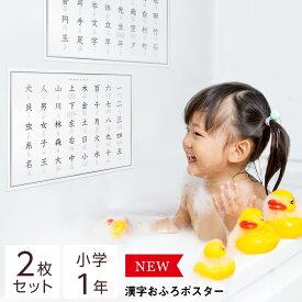 【5の日】漢字お風呂ポスターおしゃれな学習お風呂ポスター A3 お風呂 ポスター シンプル おしゃれ 練習 小学生 こども 学習ポスター ミニマルマップ Zoom背景 テレワーク オンライン