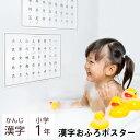【明日は5の日】小学1年生 [NEW] 漢字お風呂ポスターおしゃれな学習お風呂ポスター A3 お風呂 ポスター シンプル おしゃれ 練習 小学生…