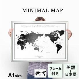 【5+2倍】ポスター & フレーム A1 ( 594×841mm ) 世界地図 シルバー ブラック ホワイト アルミ 木製 / ポスター フレーム アルミフレーム インテリア 額縁 おしゃれ 壁掛け 方法 ミニマルマップ cpy