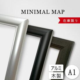 木製ポスターフレーム A1サイズ 全2色 ブラック/ホワイト ミニマルマップ 地図 インテリア ポスター 額 額縁 知育 北欧 シンプル おしゃれ