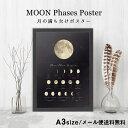 【明日は5の日】月の満ち欠けポスター A3 アートポスター 天体 神秘的 暦 満月 おしゃれ インテリア 大きい 北欧 ミニマルマップ Zoom…