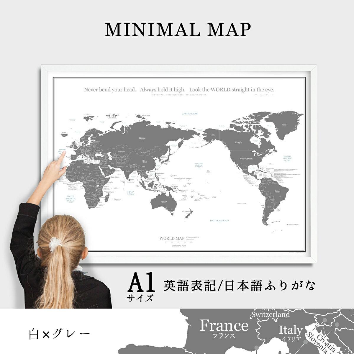 おおきな世界地図ポスター / 英語・日本語表記 / 白×グレー A1サイズ / ミニマルマップ