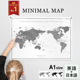 【5倍】世界地図 A1 グレー ブラック ポスター インテリア おしゃれ 国名 白地図 こども ミニマルマップ Zoom背景 テレワーク オンライン cpy