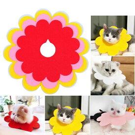 全4色 5枚入り ペット 猫 犬 エリザベスカラー 軽量 フェルト 術後 傷の保護 ストレス軽減 カラー お花 ひまわり XS S M L
